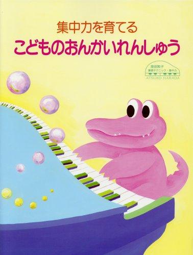 原田敦子 ピアノ基礎テクニック 集中力を育てる こどものおんかいれんしゅう