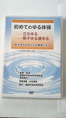 初めてのゆる体操(DVD)