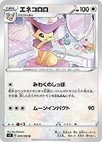ポケモンカードゲーム PK-S3-079 エネコロロ U