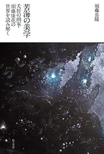 苦海の美学 夭折の画家・須藤康花の世界を読み解く