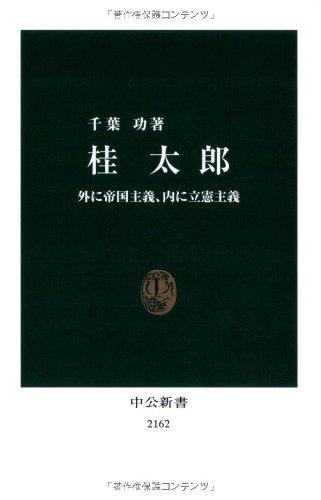 桂太郎 - 外に帝国主義、内に立憲主義 (中公新書)の詳細を見る