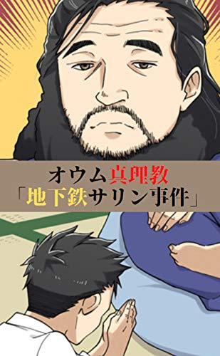オウム真理教「地下鉄サリン事件」の真相 ワダイと闇