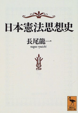 日本憲法思想史 (講談社学術文庫)の詳細を見る