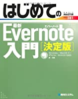 はじめての最新Evernote入門[決定版] (BASIC MASTER SERIES)