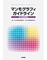 マンモグラフィガイドライン 第3版増補版