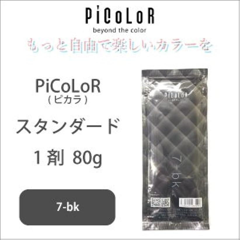 財布感覚のスコアムコタ ピカラ ヘアカラー スタンダード 7-bk 1剤 80g