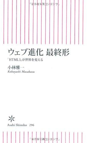 ウェブ進化 最終形 「HTML5」が世界を変える (朝日新書)