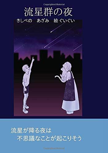 流星群の夜 (∞books(ムゲンブックス) - デザインエッグ社)