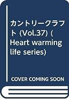 カントリークラフト (Vol.37) (Heart warming life series)