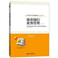 Commercial Banking Management (Second Edition)(Chinese Edition)