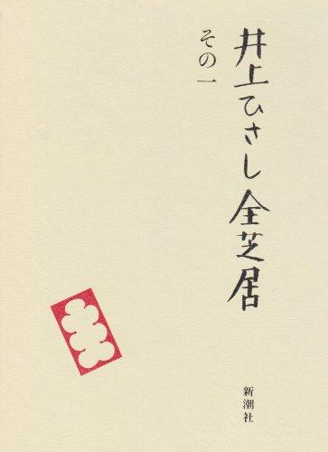 井上ひさし全芝居 (その1)