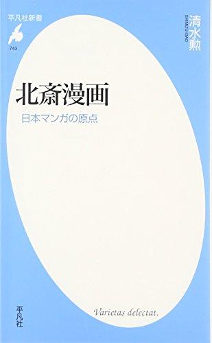 新書743北斎漫画 (平凡社新書)