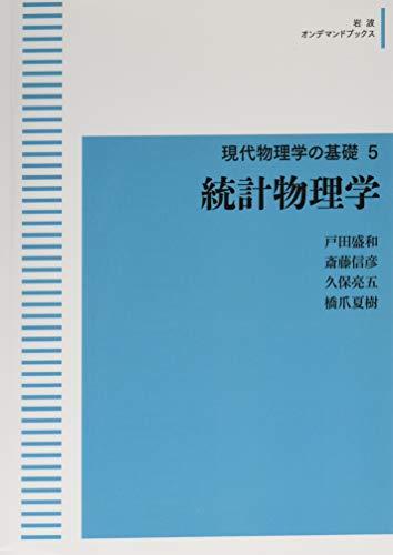 現代物理学の基礎 5 統計物理学 (岩波オンデマンドブックス)