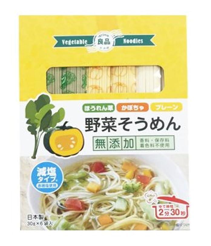 マルクス主義改修するガロン良品 野菜そうめん(ほうれん草?かぼちゃ?プレーン) 30g×6袋入