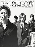 CD2枚組 BUMP OF CHICKEN / ピアノ・ソロ・インストゥルメンツ