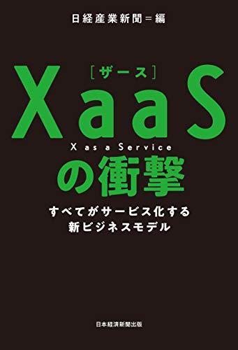 XaaS(ザース)の衝撃 すべてがサービス化する新ビジネスモデル (日本経済新聞出版)