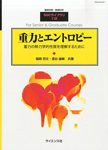 別冊・数理科学 重力とエントロピー 2014年10月号 ([雑誌])