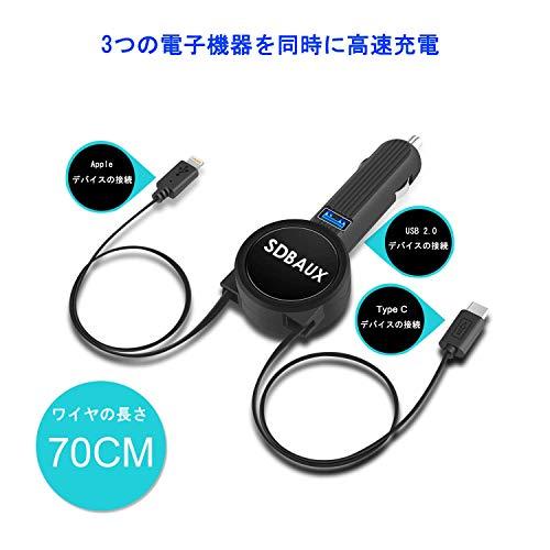 SDBAUXシガーソケットカーチャージャーライトニング&タイプC巻き取りケーブル70cmUSB1ポート急速充電Phone1211ProMaxXSX87Plus6s/AndroidTypecなど対応