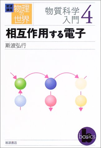 Electrons world material science introductory course of Iwanami physical to <4> interaction (2003) ISBN: 4000111221 [Japanese Import]