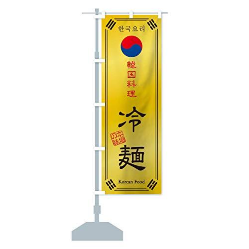 韓国料理/冷麺 のぼり旗 サイズ選べます(ショート60x150cm 左チチ)