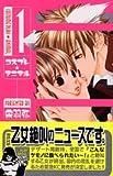 コスプレ☆アニマル(1) (KC デザート)