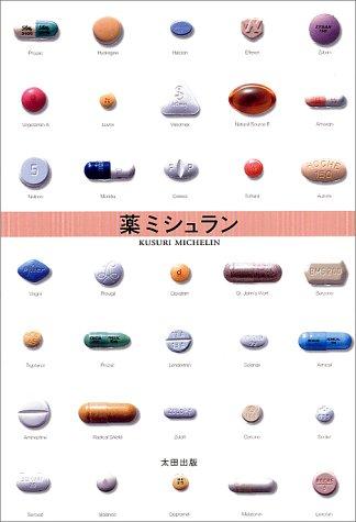 薬ミシュラン