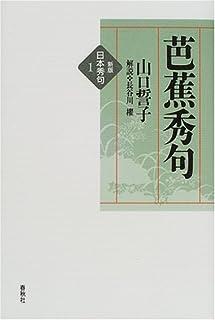 芭蕉秀句 (新版 日本秀句)