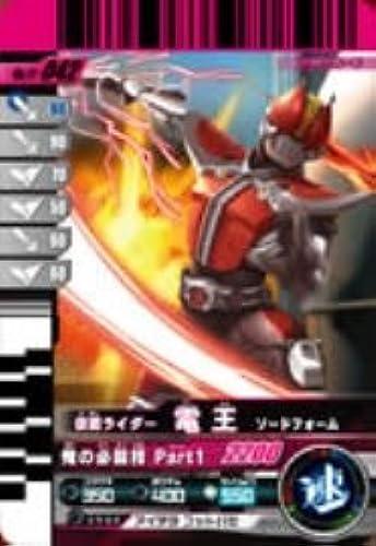 A la venta con descuento del 70%. Kamen Rider Battle Ganbaride 11 11 11 bullet Masked Rider Den-O Sword Form [rare] No.11-042 (japan import)  marcas de diseñadores baratos