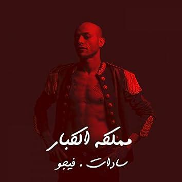 Mamlaket Elkobar (feat. Figo)
