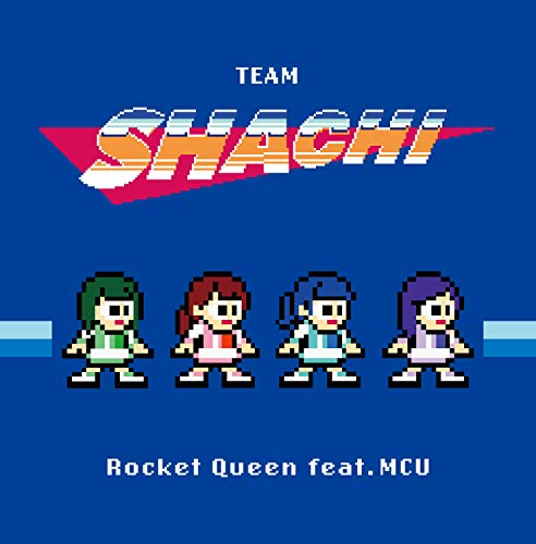 [Single]Rocket Queen feat.MCU – TEAM SHACHI[FLAC + MP3]