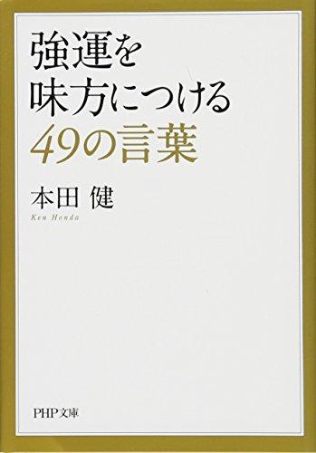 強運を味方につける49の言葉 (PHP文庫)
