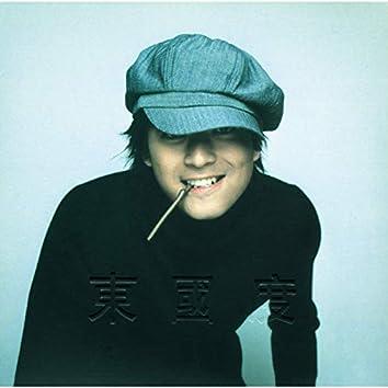 Dong Guo Du