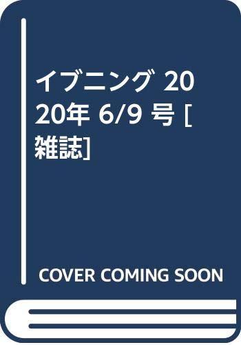 イブニング 2020年 6/9 号 [雑誌]