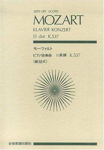 スコア モーツァルト ピアノ協奏曲第26番 ニ長調 KV 537 「戴冠式 」 (Zen‐on score)