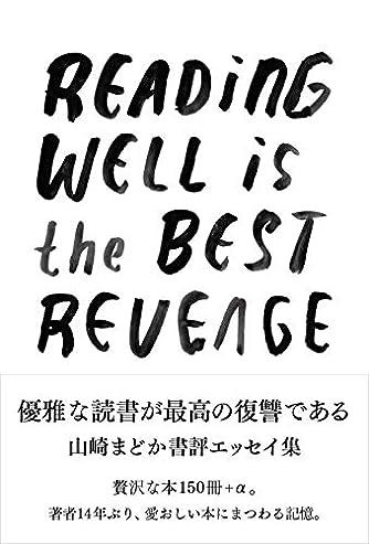 優雅な読書が最高の復讐である 山崎まどか書評エッセイ集