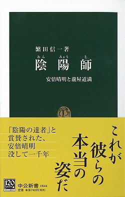 陰陽師―安倍晴明と蘆屋道満 (中公新書)