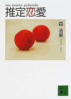 推定恋愛 (講談社文庫)