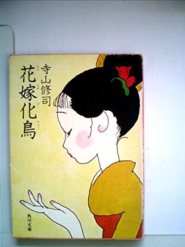 花嫁化鳥 (1980年) (角川文庫)