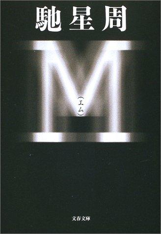M (文春文庫)