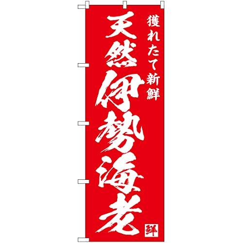 【3枚セット】 のぼり 獲れたて 天然伊勢海老 AKB-676 (受注生産) のぼり旗 看板 ポスター タペストリー 集客
