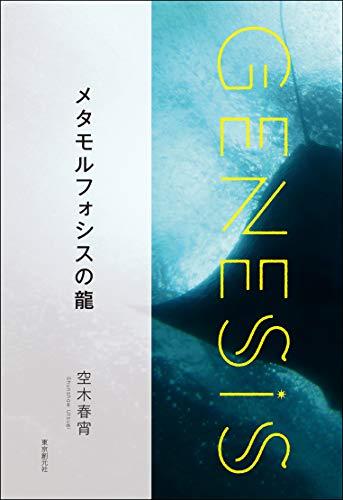 メタモルフォシスの龍-Genesis SOGEN Japanese SF anthology 2020- 創元日本SFアンソロジー2020