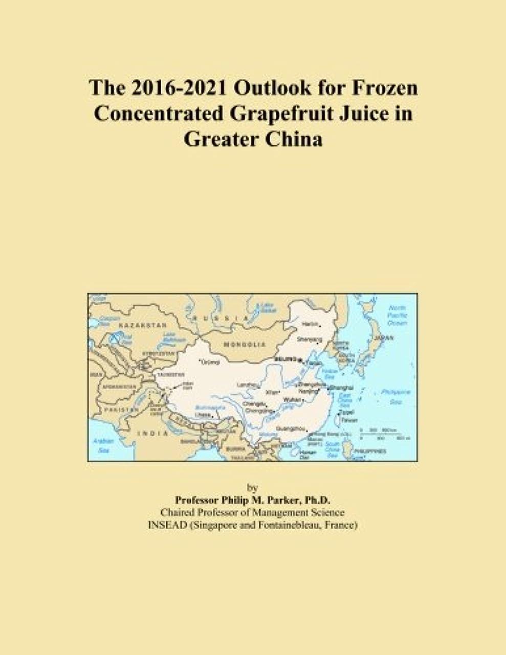 アヒル攻撃的印象的なThe 2016-2021 Outlook for Frozen Concentrated Grapefruit Juice in Greater China