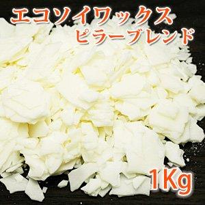 エコソイワックス[EcoSoya] ピラーブレンド 1kg 【手作りキャンドル/材料】