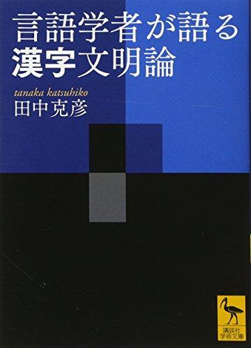 言語学者が語る漢字文明論 (講談社学術文庫)の詳細を見る