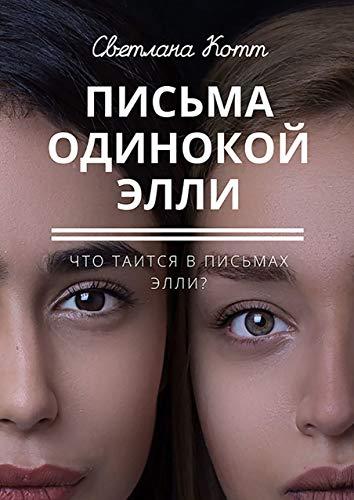 Письма одинокой Элли (Russian Edition)