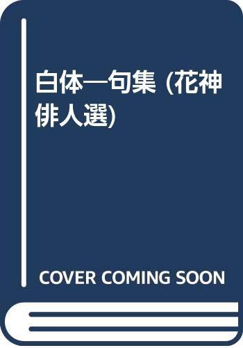 白体―句集 (花神俳人選)