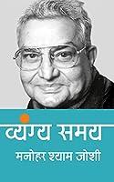 Vyangya Samay Manohar Shyam Joshi