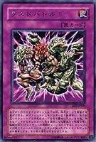 遊戯王カード 【 ラストバトル! 】 BE2-JP206-R 《ビギナーズ・エディションVol.2》