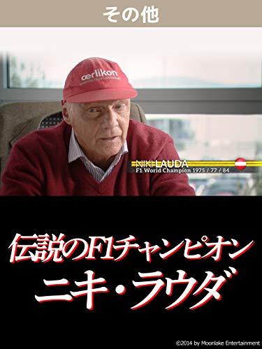 【J SPORTSキネマ】伝説のF1チャンピオン ニキ・ラウダ/プライドをかけた33日間の死闘