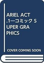 ARIEL ACT.1―コミック SUPER GRAPHICS